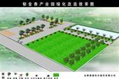 绿化设计效果图